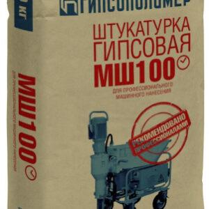 Штукатурка гипсовая МШ-100 30кг Гипсополимер