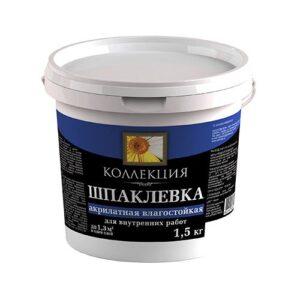 Шпаклевка акрилатная, влагостойкая, 1.5кг, КОЛЛЕКЦИЯ 1